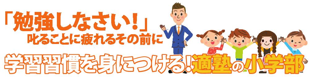 名古屋市北区の学習塾 適塾の小学部
