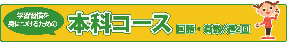 名古屋市北区の学習塾 適塾の小学部本科コース