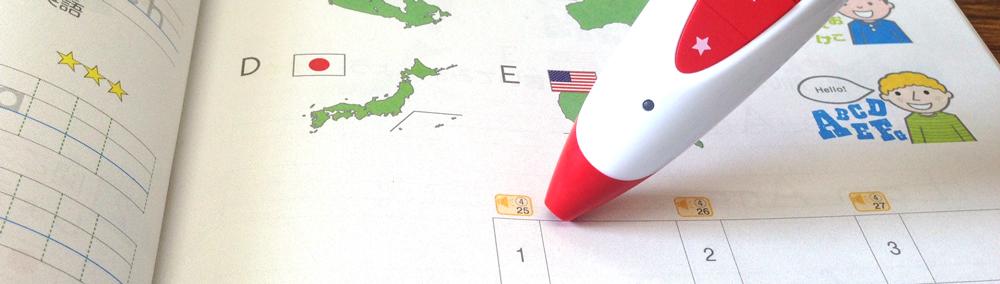 名古屋市北区の学習塾 適塾の小学部英語