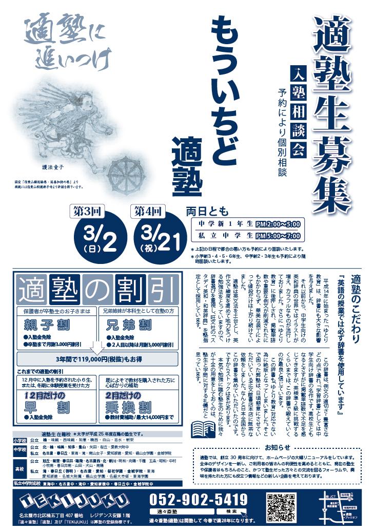 名古屋市北区の学習塾 適塾