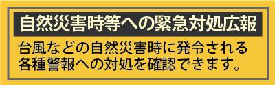 名古屋市北区の学習塾 適塾の災害時緊急対策広報