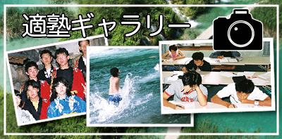 名古屋市北区の学習塾 適塾の夏の合宿の思い出写真集