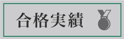名古屋市北区の学習塾 適塾の年度別合格実績