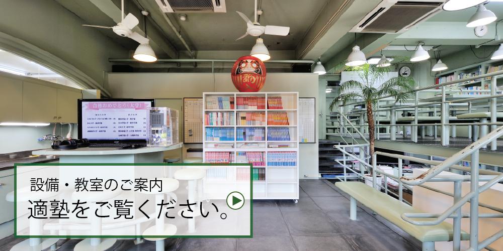 名古屋市北区の学習塾 適塾 適塾の設備