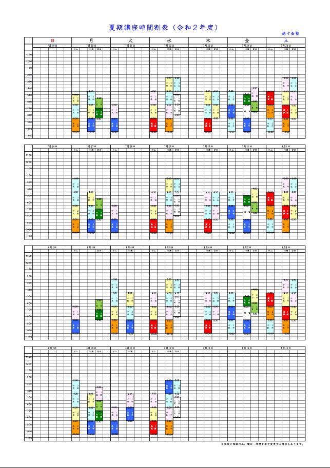 夏期講座時間割表イメージ
