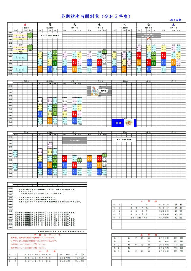 冬期講座時間割表イメージ