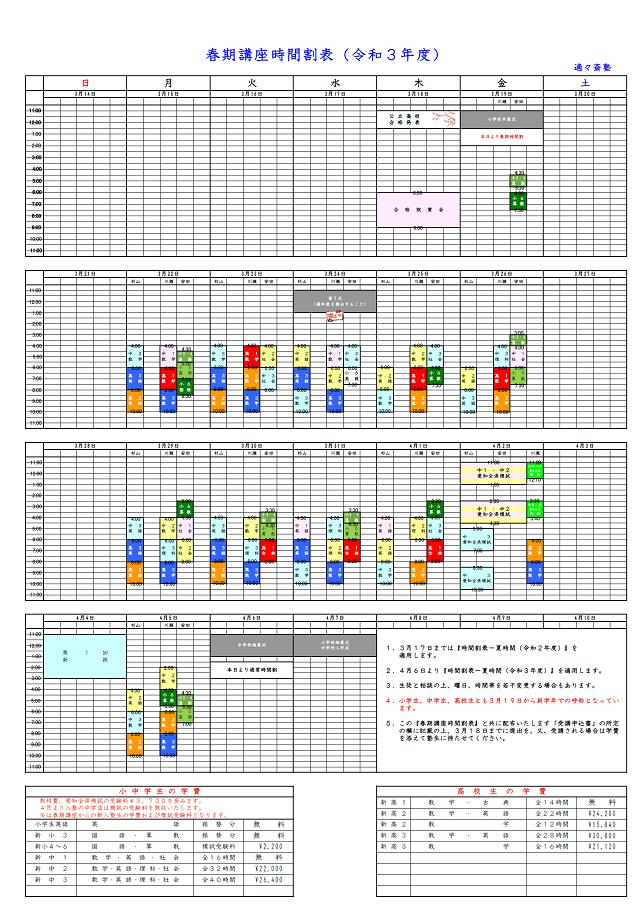 春期講座時間割表イメージ